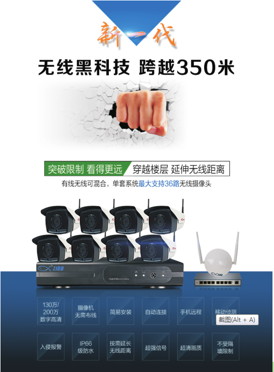 无线黑科技2.png